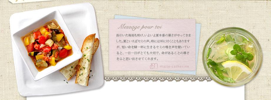 パンで彩る食卓レシピ〜夏〜