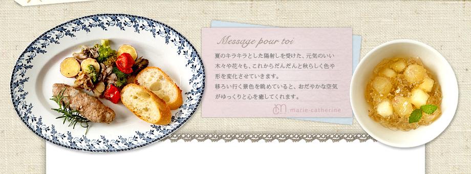 パンで彩る食卓レシピ〜秋〜