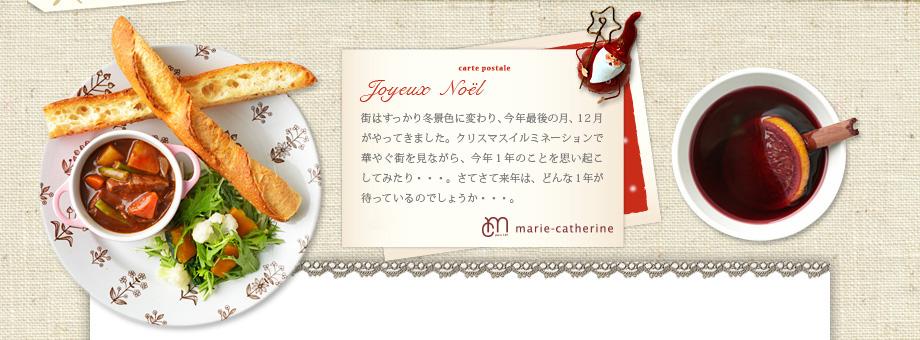 パンで彩る食卓レシピ〜冬〜