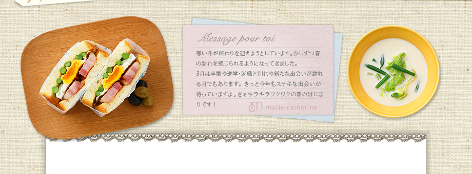 パンで彩る食卓レシピ〜春〜